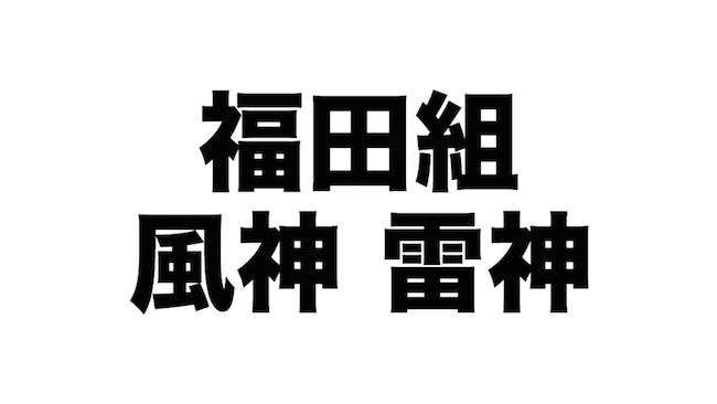 f:id:kiyosui:20170408153435j:plain