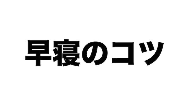 f:id:kiyosui:20170428055505j:plain