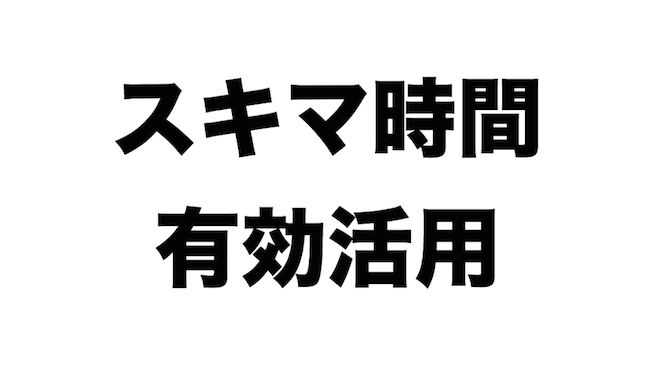 f:id:kiyosui:20170519072235j:plain