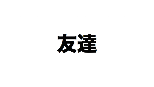 f:id:kiyosui:20170603152652j:plain