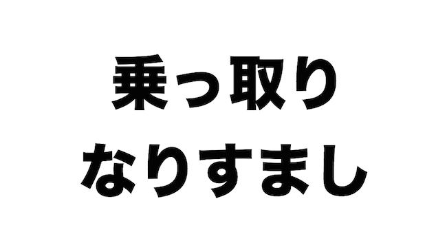f:id:kiyosui:20170606073817j:plain