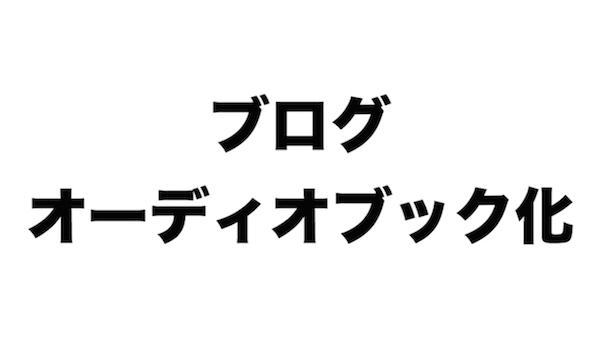 f:id:kiyosui:20170625150354j:plain