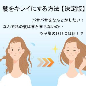 髪を綺麗にするにする方法!パサパサ髪からツヤ髪