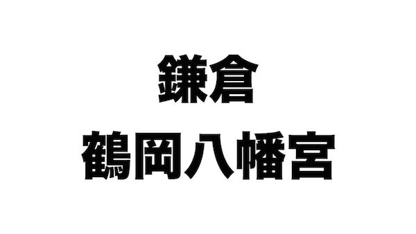 f:id:kiyosui:20170630085938j:plain