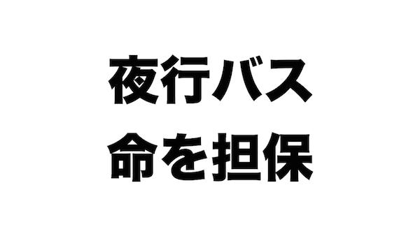 f:id:kiyosui:20170701075444j:plain