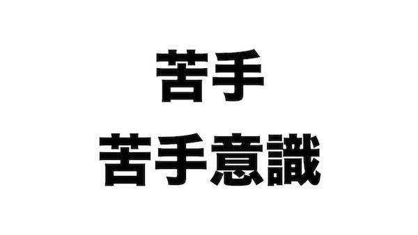 f:id:kiyosui:20170912090811j:plain
