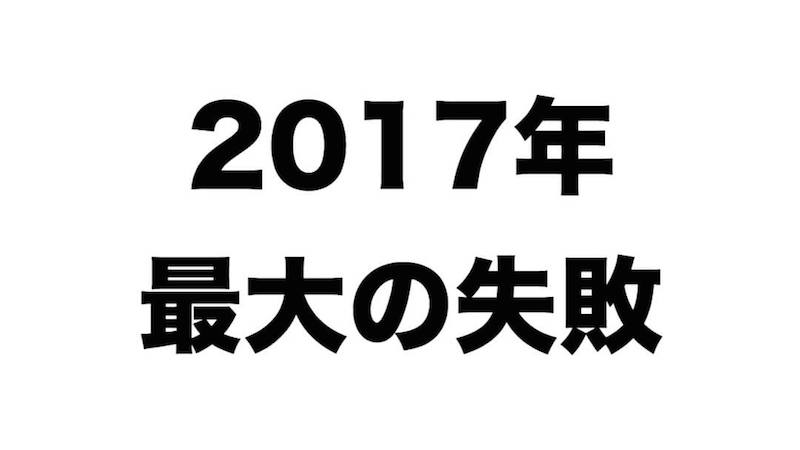 f:id:kiyosui:20171218093328j:plain