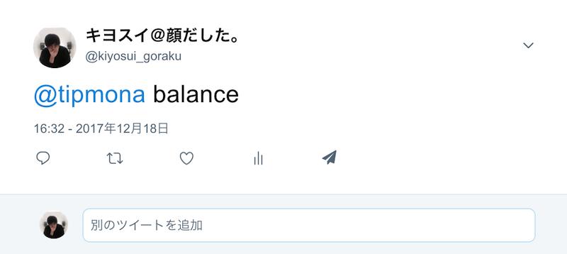 f:id:kiyosui:20171219095828p:plain