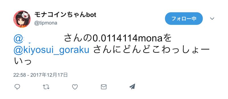 f:id:kiyosui:20171220071551p:plain
