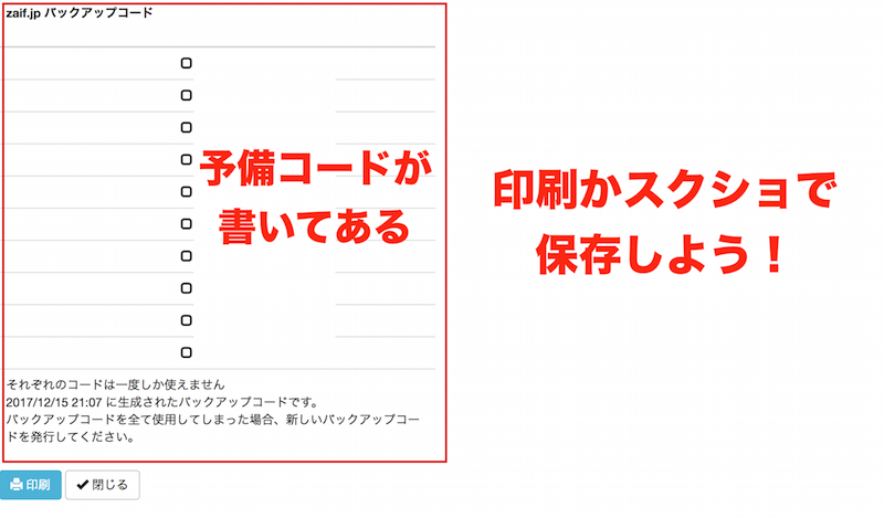 f:id:kiyosui:20180101083602p:plain