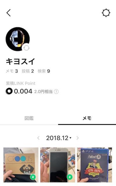 f:id:kiyosui:20181225111154j:plain