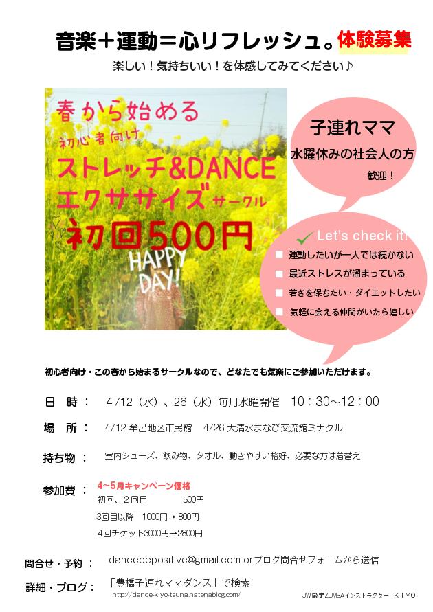 f:id:kiyotsuna:20170329093555p:plain