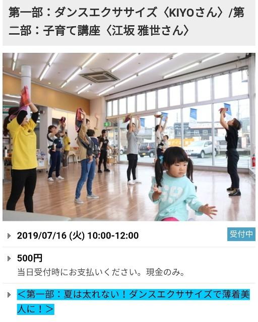 f:id:kiyotsuna:20190710072935j:image