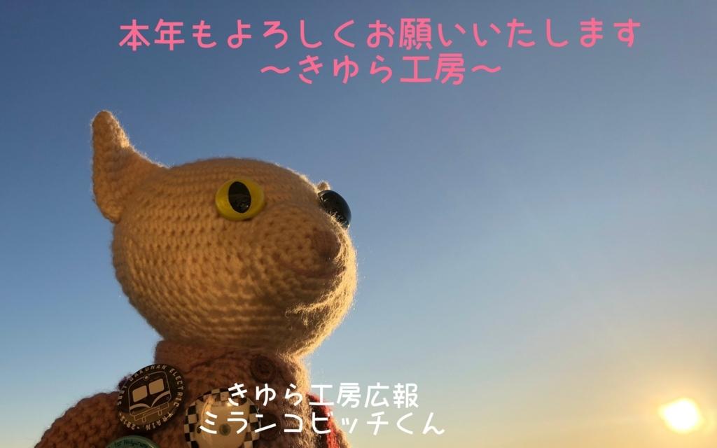 f:id:kiyurakobo:20180101073926j:plain