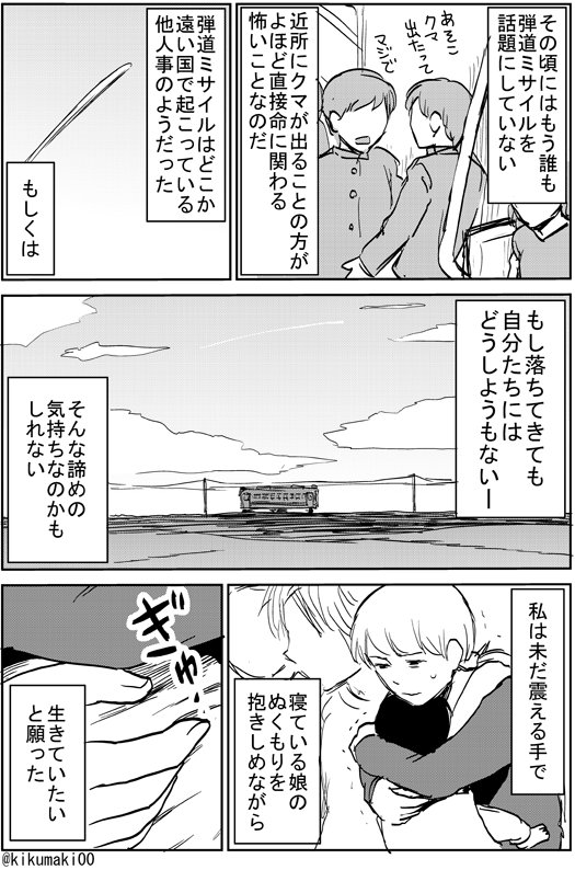 f:id:kiyuuji:20170919002650j:plain