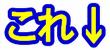 f:id:kiyuuji:20171024191427p:plain