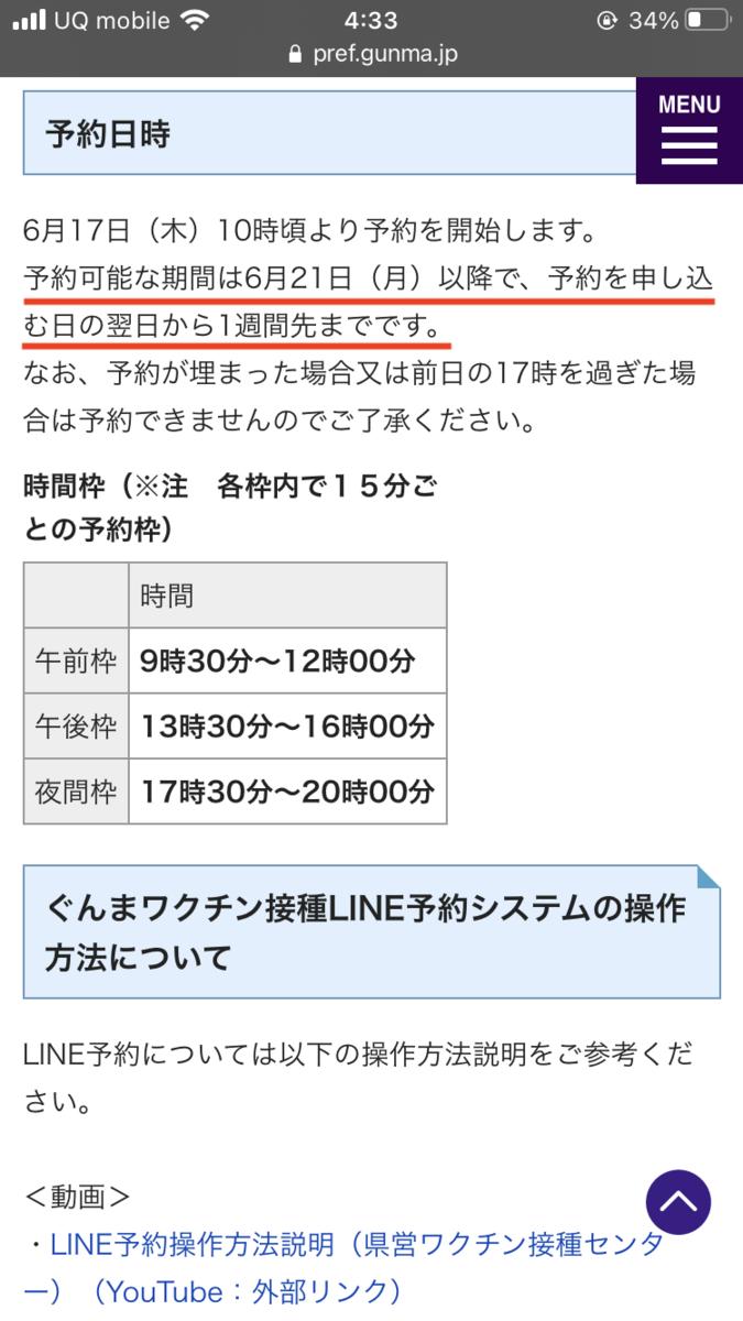 f:id:kizenarui:20210627072210p:plain