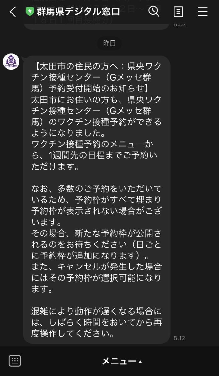 f:id:kizenarui:20210702104935p:plain