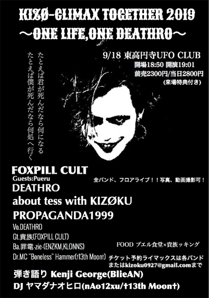 f:id:kizoku0927:20190910102704j:image
