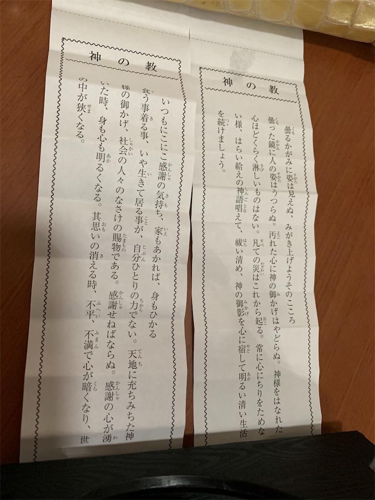 f:id:kizunaroma:20190102145521j:image