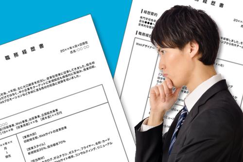 編年体形式とキャリア形式の職務経歴書の違い