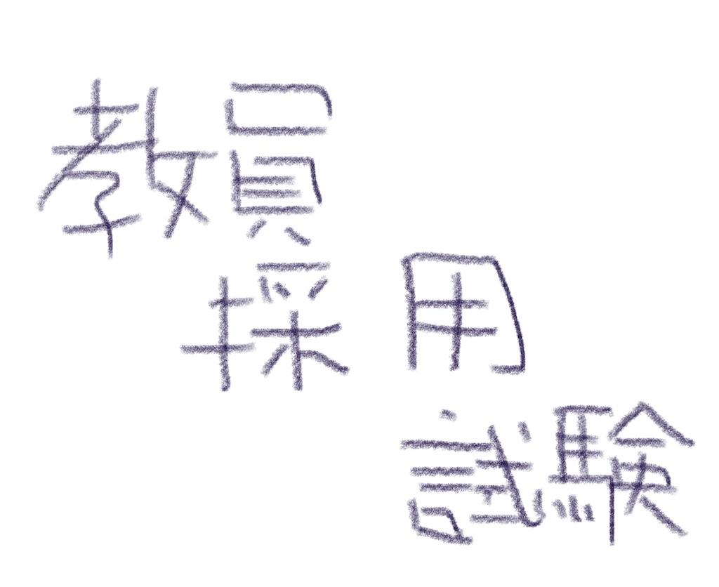 f:id:kjux3r7335:20200530235250j:image