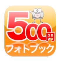 500円フォトブックアイコン