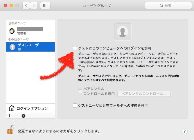 OS X:無効化後もログイン画面に「ゲストユーザ」が残っているときの ...