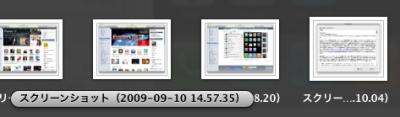 スクリーンショット(2009-09-20 18.18.26)