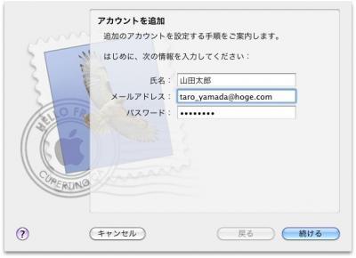 メール設定03