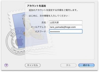 メール設定01