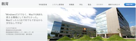 導入事例:九州大学