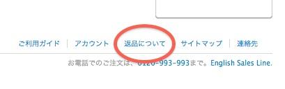 AppleStore_Return.jpg