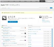 AppleSupportCommunity.jpg
