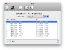 addressbook_telcstm.jpg