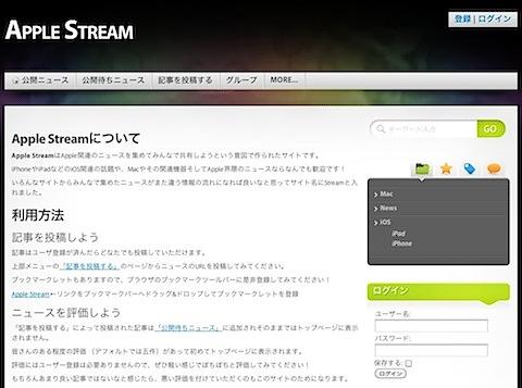 Apple Stream