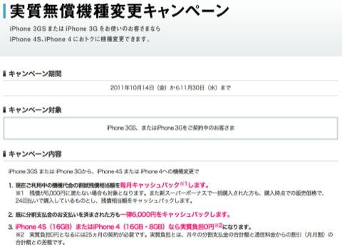 cap_20111009233747.jpg