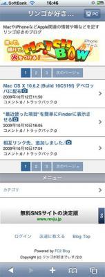 fc2blog_on_iphone.jpg