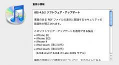 iOS402_cap.jpg