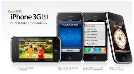 iphone3gs_banner.jpg