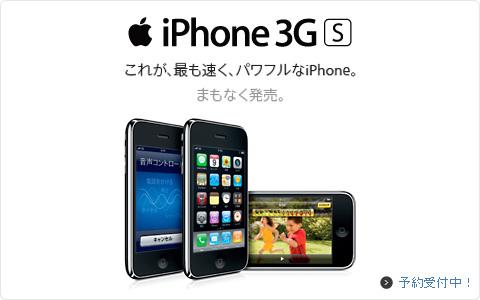 iphone3gs_reserve_sbonline.jpg
