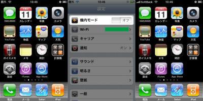 iphone_eradio_ref.jpg