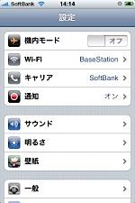 iphone_pref_pns.jpg