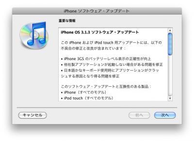 iphoneos313.jpg