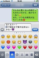 iphoneos3_smsmms_linebreakerror.jpg