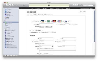 itunes_accountedit01.jpg
