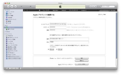 itunes_accountedit02.jpg
