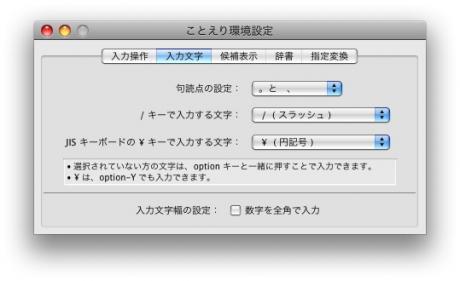 kotoeri_numberkey.jpg