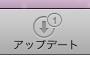 macappstore_updstatus.jpg