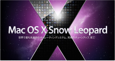 macosx_snowleopard_banner.jpg
